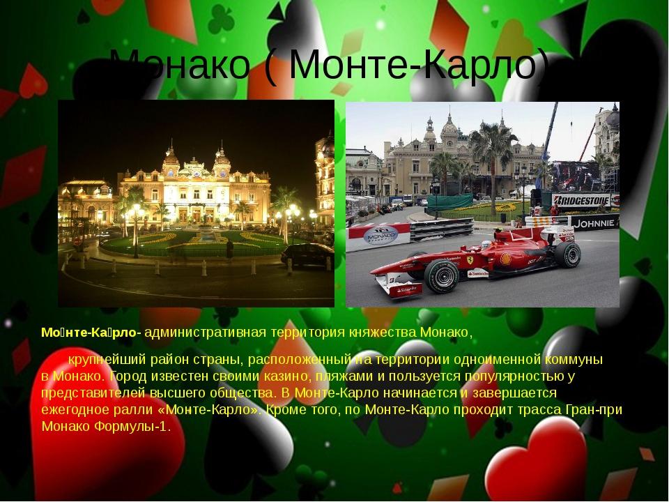 Монако ( Монте-Карло) Мо́нте-Ка́рло- административная территория княжестваМо...