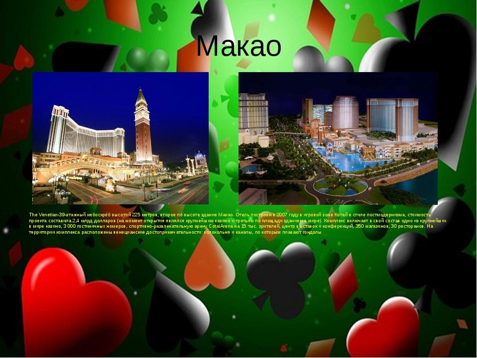 Макао The Venetian-39-этажный небоскрёб высотой 225 метров, второе по высоте...