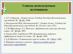 Список используемых источников 1. О.С. Габриелян «Химия» 8 класс Учебник для