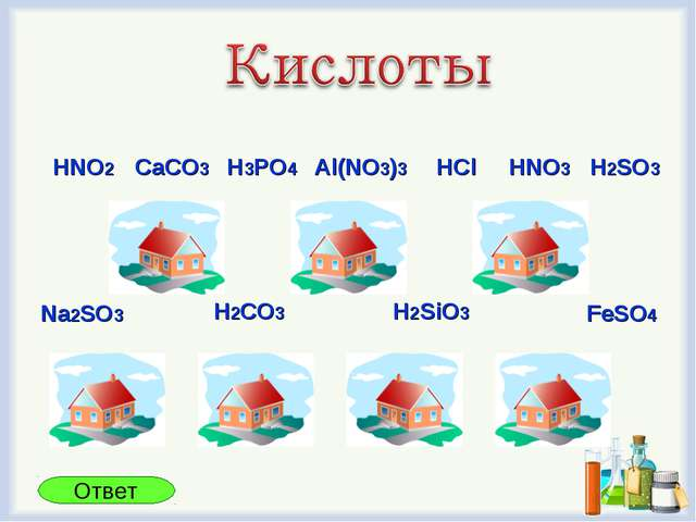 HNO2 Na2SO3 Al(NO3)3 HCl H3PO4 HNO3 H2CO3 FeSO4 CaCO3 H2SiO3 H2SO3 Ответ