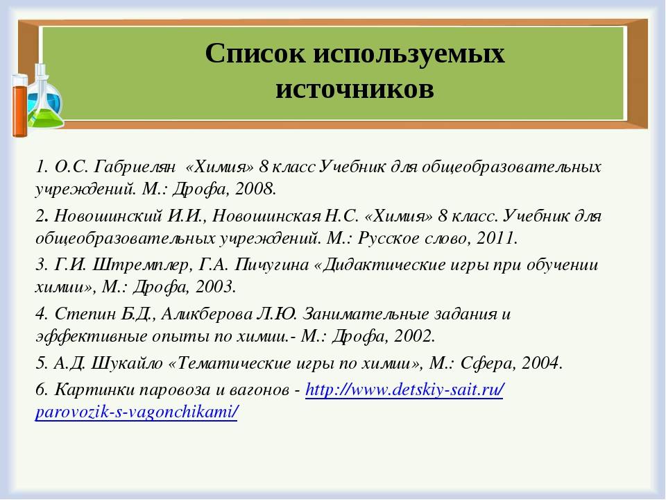 Список используемых источников 1. О.С. Габриелян «Химия» 8 класс Учебник для...