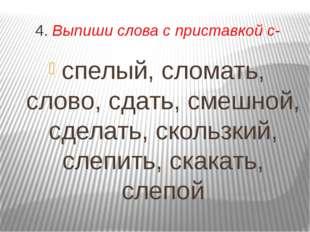 4. Выпиши слова с приставкой с- спелый, сломать, слово, сдать, смешной, сдела