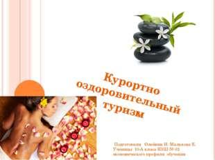 Курортно оздоровительный туризм Подготовили Олейник И. Малькова Е. Ученицы 10