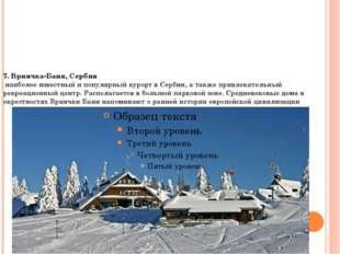 7. Врнячка-Баня, Сербия наиболее известный и популярный курорт в Сербии, а