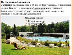 11. Смрдаки, Словакия Смрдакирасполагается в 80 км отБратиславы, у подножия