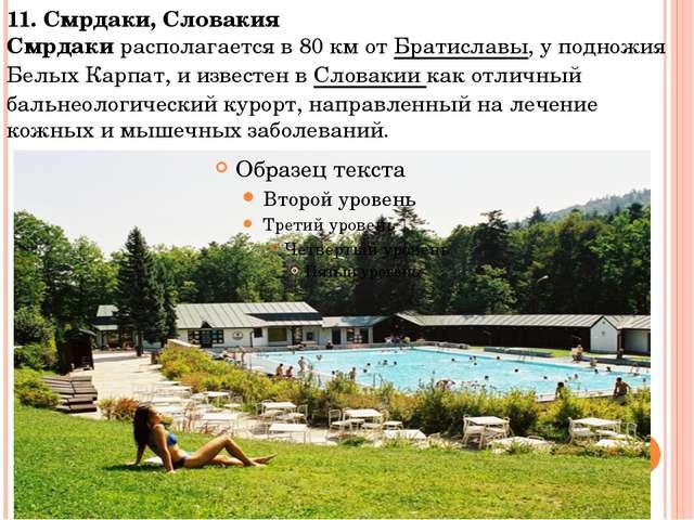 11. Смрдаки, Словакия Смрдакирасполагается в 80 км отБратиславы, у подножия...