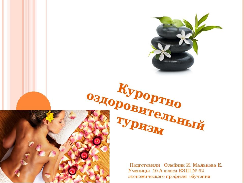 Курортно оздоровительный туризм Подготовили Олейник И. Малькова Е. Ученицы 10...