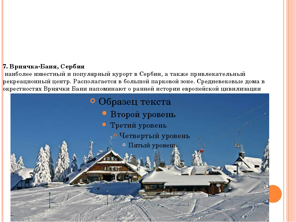 7. Врнячка-Баня, Сербия наиболее известный и популярный курорт в Сербии, а...