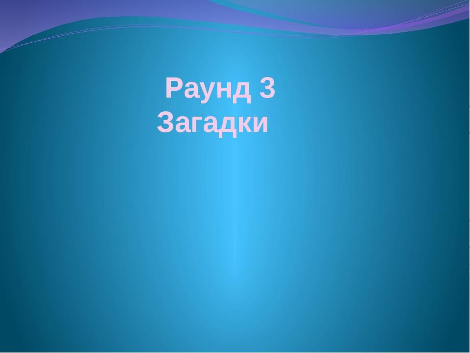 Раунд 3 Загадки