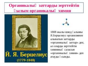 Органикалық заттарды зерттейтін ғылым органикалық химия 1808 жылы швед ғалымы