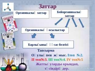 Заттар Органикалық заттар Бейорганикалық заттар Органикалық қосылыстар Барлығ