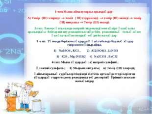 1-топ.Мына айналуларды орындаңдар: А) Темір (III) хлориді  теміт ( ІІІ) гидр