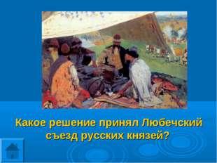 Какое решение принял Любечский съезд русских князей?