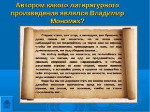 Автором какого литературного произведения являлся Владимир Мономах?