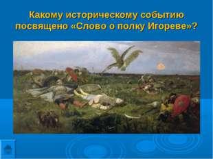 Какому историческому событию посвящено «Слово о полку Игореве»?