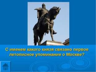 С именем какого князя связано первое летописное упоминание о Москве?