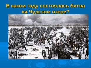 В каком году состоялась битва на Чудском озере?