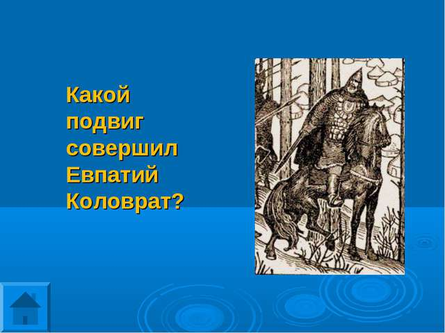 Какой подвиг совершил Евпатий Коловрат?