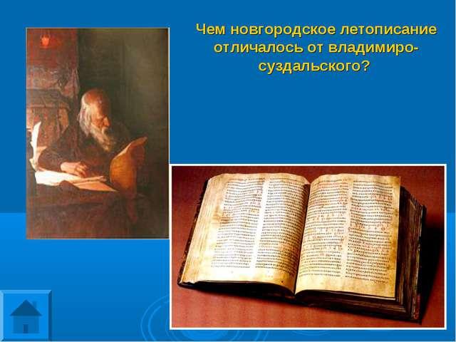 Чем новгородское летописание отличалось от владимиро-суздальского?
