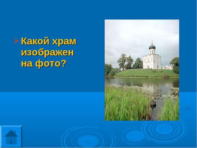Какой храм изображен на фото?