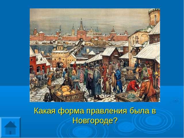 Какая форма правления была в Новгороде?