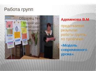 Работа групп Адемекова В.М. представляет результат работы группы по проблеме: