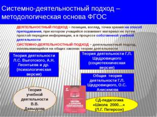 Системно-деятельностный подход – методологическая основа ФГОС ДЕЯТЕЛЬНОСТНЫЙ