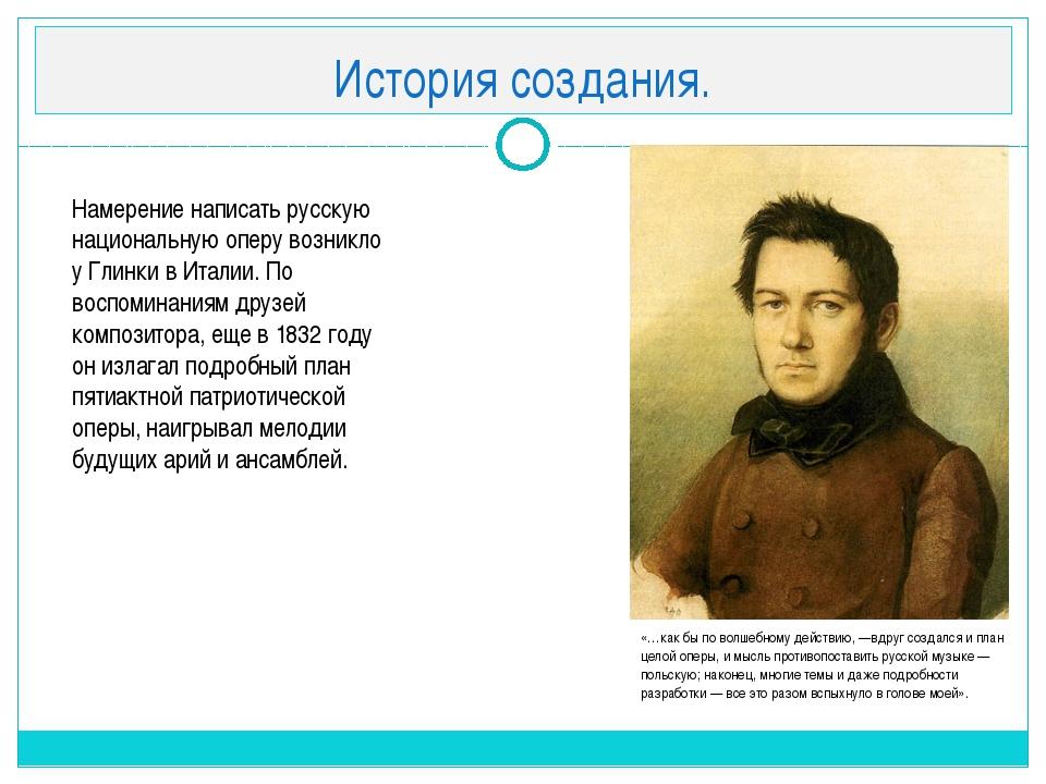История создания. Намерение написать русскую национальную оперу возникло у Гл...