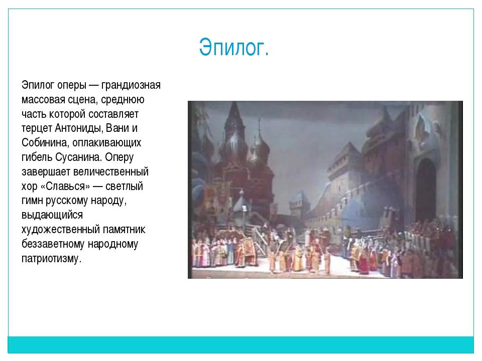 Эпилог. Эпилог оперы — грандиозная массовая сцена, среднюю часть которой сост...