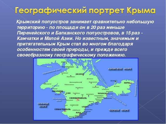 Крымский полуостров занимает сравнительно небольшую территорию - по площади...