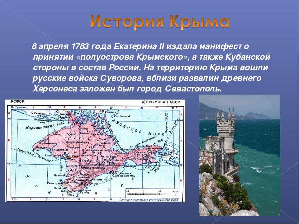 8 апреля1783 года Екатерина IIиздала манифест о принятии «полуострова Крым...