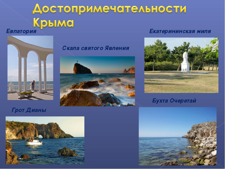 Бухта Очеретай Екатерининская миля Грот Дианы Скала святого Явления Евпатория