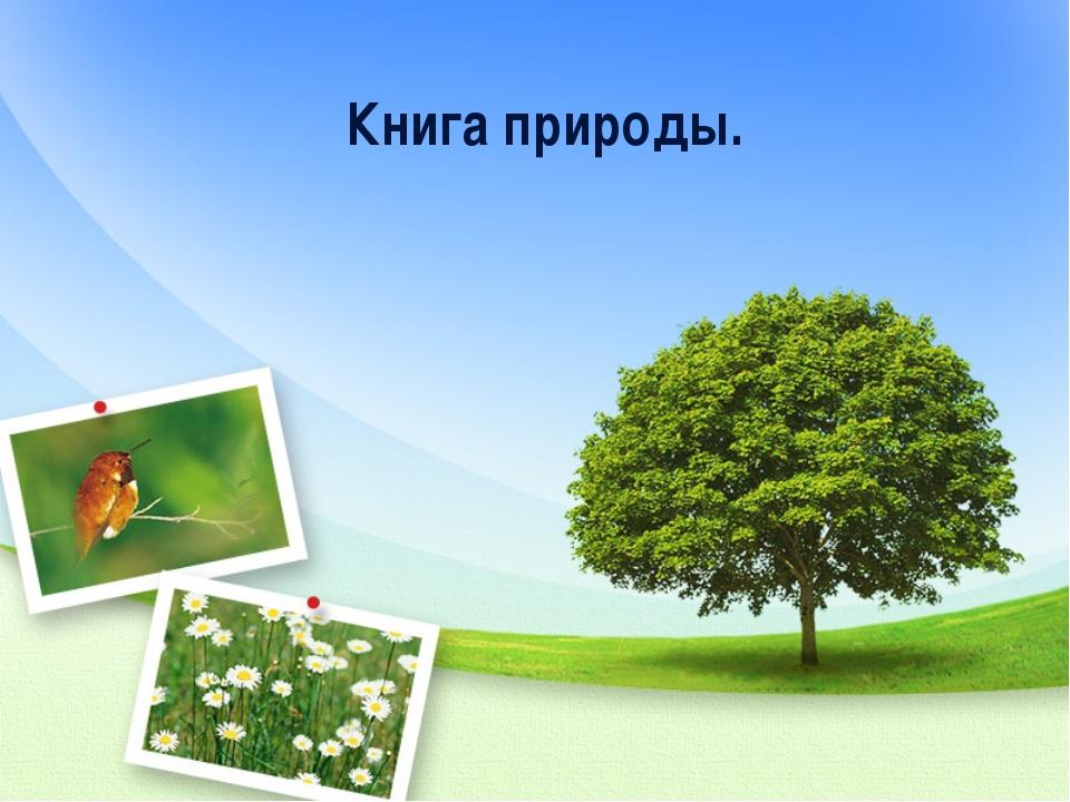 Книга природы.