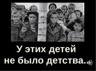 У этих детей не было детства...