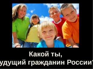 Какой ты, будущий гражданин России?