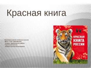 Красная книга Выполнила учитель начальных классов МБОУ « СОШ с.Максимовка» Ба