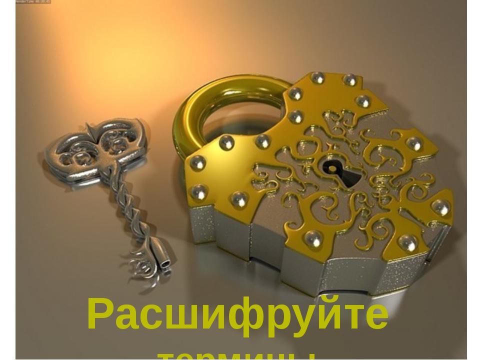 Изготовить ключ по замку