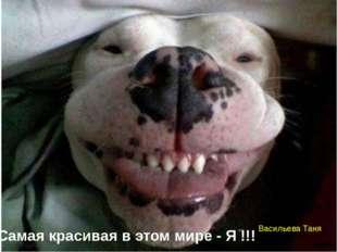 Васильева Таня Самая красивая в этом мире - Я !!!
