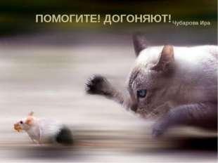 Чубарова Ира ПОМОГИТЕ! ДОГОНЯЮТ!