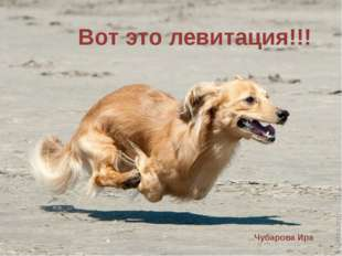 Вот это левитация!!! Чубарова Ира