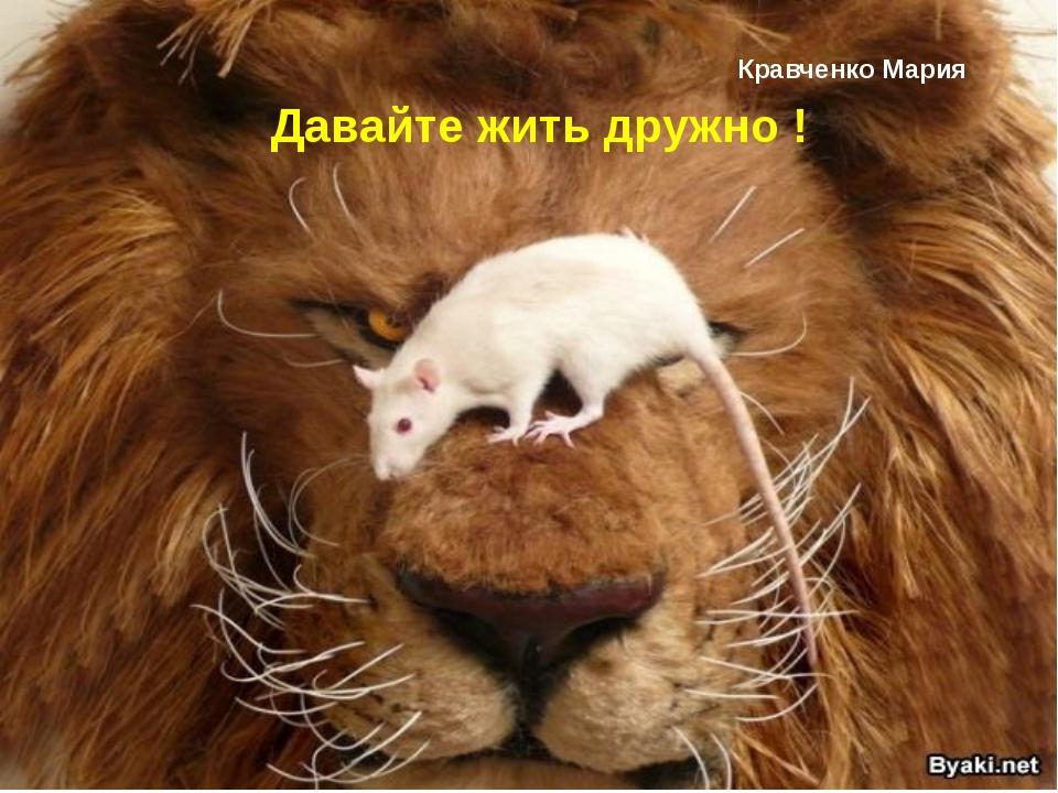 Кравченко Мария Давайте жить дружно !