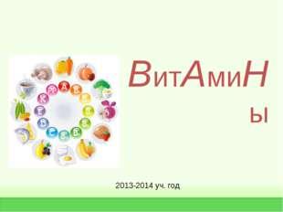ВитАмиНы 2013-2014 уч. год