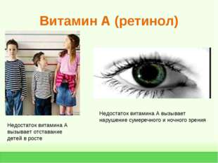 Витамин А (ретинол) Недостаток витамина А вызывает отставание детей в росте Н