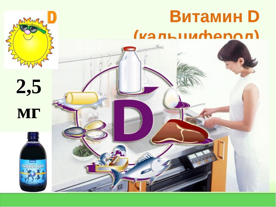 Витамин D (кальциферол) 2,5 мг