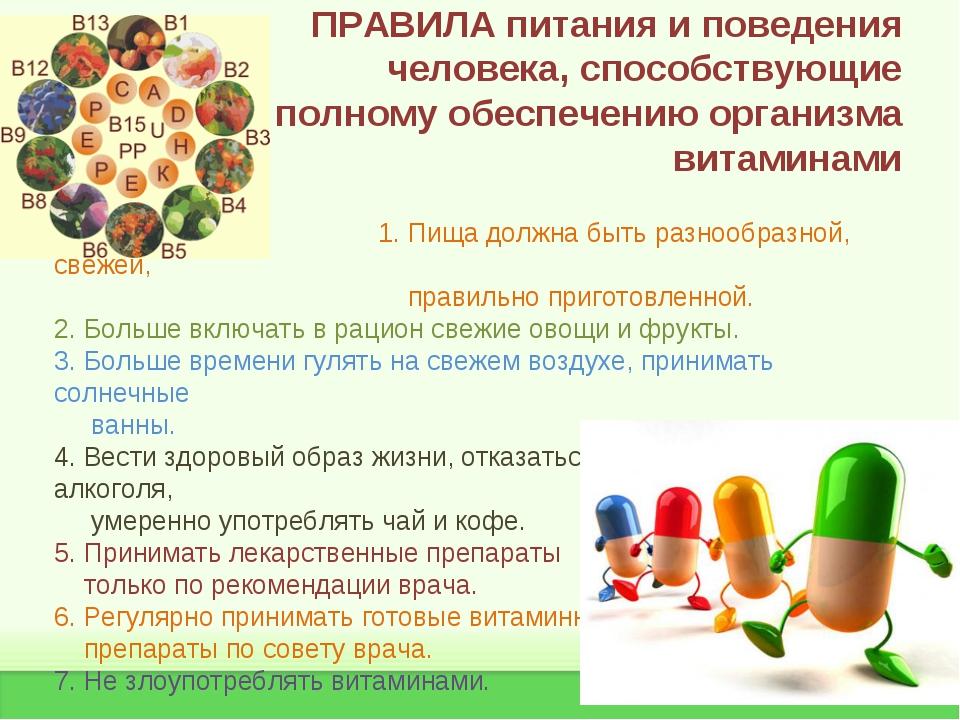 ПРАВИЛА питания и поведения человека, способствующие полному обеспечению орга...