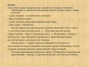 Выводы Тема войны широко представлена в творчестве Людмилы Шикиной. Характерн