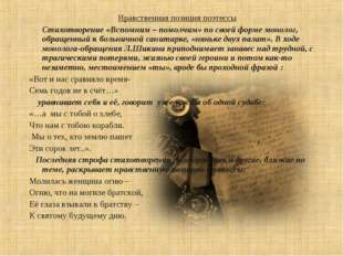 Нравственная позиция поэтессы Стихотворение «Вспомним – помолчим» по своей фо