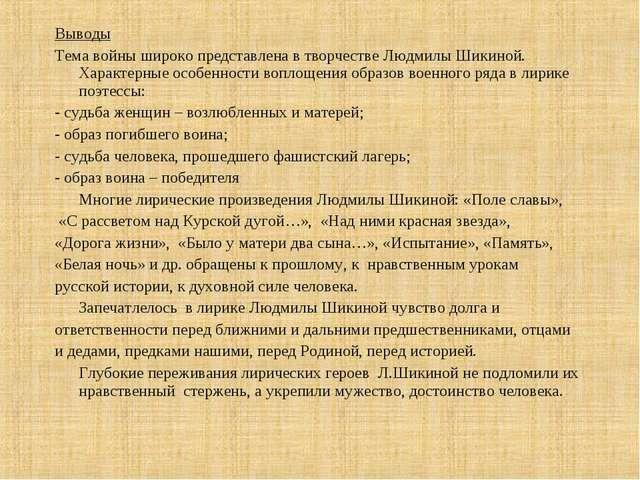 Выводы Тема войны широко представлена в творчестве Людмилы Шикиной. Характерн...