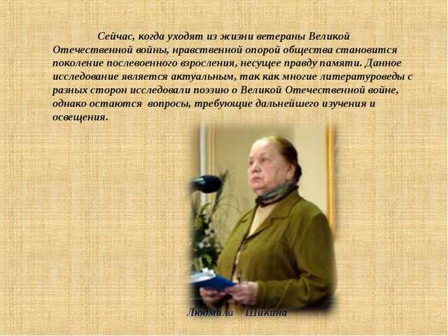 Сейчас, когда уходят из жизни ветераны Великой Отечественной войны, нравств...