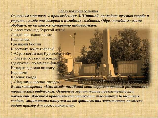 Образ погибшего воина Основным мотивом в произведениях Л.Шикиной проходит чу...